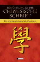 Philippe Kantor, Einführung in die chinesische Schrift