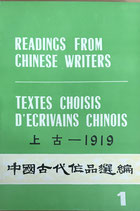 Readings from Chinese Writers Bd. 1 (chin./franz./engl.) (antiquarisch)