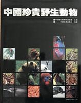 Wildlife of China (chinesisch mit englischer Beilage)