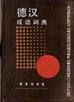 Deutsch-Chinesisches Phraseologisches Wörterbuch