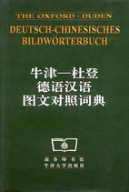Deutsch-Chinesisches Bildwörterbuch