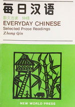 Zhong Qin, Everyday Chinese - Selected Prose Readings (englisch/chinesisch)