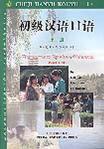 Textbook for Teaching Chinese as Foreign Language-Elementary Spoken Chinese(Volume 1)