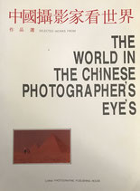 The World in the Chinese Photographer's Eye's (chin./ engl.) (antiquarisch)