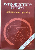 Introductory Chinese - Listening and Speaking