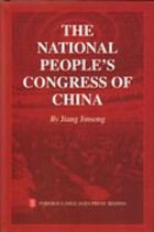 Jiang Jinsong, The National People's Congress of China (Englisch) (antiquarisch)