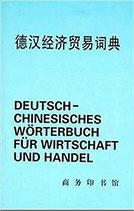 Deutsch-Chinesisches Wörterbuch für Wirtschaft und Handel (antiquarisch)