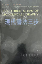 Gu Gan, The Three Steps of Modern Calligraphy engl./chines. (antiquarisch)
