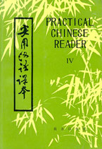 Practical Chinese Reader IV