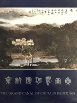 Guan Jingyu, The Grand Canal of China in Paintings (antiquarisch)