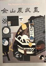 Peasants' Painting in Jinshan (antiquarisch)