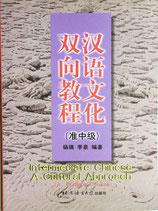 Rui Yang, Intermediate Chinese: A Cultural Approach - (A Bridging Course) (Englisch) (antiquarisch)