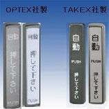 ワイヤレスタッチ(TAKEX社製・OPTEX社製)送信子機のみ