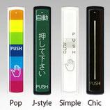 ワイヤレスタッチ カバー(OPTEX社製)【OW-503用セレクトシリーズ】