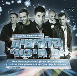 Israel Remix Collection 11