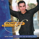 Yehuda Saleas - Best Hits from Greece (Israel 2003)
