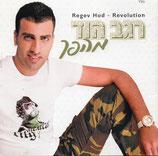 Regev Hod - Revolution