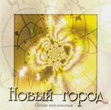 HoBbiH ropoa (Vineyard Music Russia)
