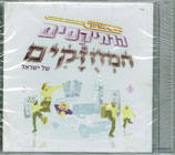 The Israel Mechouzakim Remix Collection  (CD new,sealed)