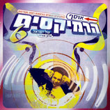 Israel Remix Collection 7