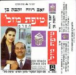 Zehava Ben & Zeev Revach - Songs From The Original Soundtrack