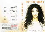 Nava Medina - Ben Chiyuch Ledima