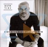Eylan Golan - Simple Ain't Easy (Lo Pashut Lihyot Pashut)