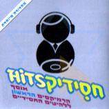 Chasidihits (Chassidic Hits - The AZ Collection 2002)