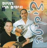 Nissim Meri & Ronius - Chiquita (Griechisch/Greece)