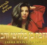 Zehava Ben - Zahava Ben In Gold Songs