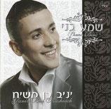 Yaniv Ben Mashiach - Shema Beni
