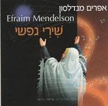 Efraim Mendelson - Shiri Nafshi (Sing My Heart)