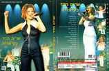 Sarit Hadad - Celebration -  Live in Cesarea 2004 DVD