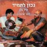 Eylan Golan feat. Zohar Argov - Nachon Le'tamid