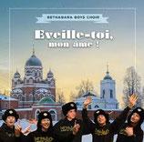 Bethabara Boys Choir - Eveille-toi, mon ame!