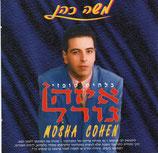 Mosha Cohen - Nadarti Neder