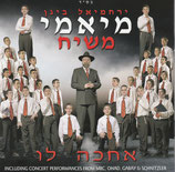 Yerachmied Begun & The Miami Boys Choir - Mashiach
