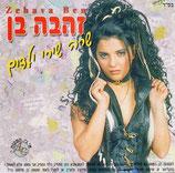 Zehava Ben - Children Songs