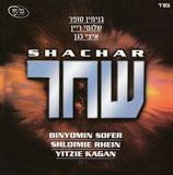 Binyomin Sofar, Shloime Rhein, Yitzie Kagan - Shachar