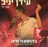 Idan Yaniv - Wait for me (Live)