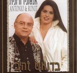 Antonio & Ronit - The Golden Duette