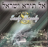 Sandy Shmuely - Al Tira Israel - Have No Fear