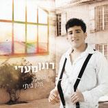 Ronen Ma'adi - It's Raining On My Window
