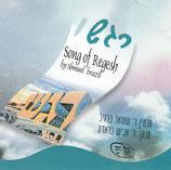 Shmuel Brazil - Song of Regesh 1