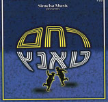 Rachem Tanz (Simcha Music presents)
