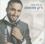 Itzik Eshel - Just From Hashem