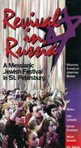 Revival in Russia : A Messianic Jewish Festival in St.Petersburg VHS Pal Video