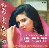 Zehava Ben - What A World