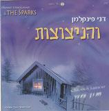 Danny Finkelman & THE SPARKS - Chanoch Lana'ar