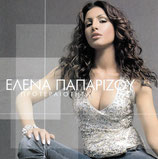 Elena Paparizou - Protereotita (ANTIQUE)